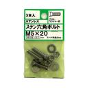 ステン六角ボルト M5×20 3本入