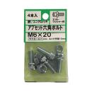 アプセット六角ボルト M6×20 4本入