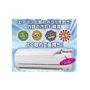 厚手+ゼオライト エアコン用フィルター