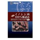 サポート 溝陸舎 イノシシ肉100%腸詰め 60g