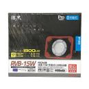 漆黒 15W 充電式LED投光器 RVB-15W