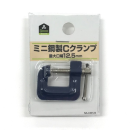 イエモア ミニ鋼製Cクランプ 12.5mm