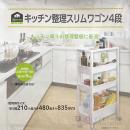 イエモア キッチン整理スリムワゴン 4段