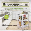 イエモア キッチン整理ワゴン 3段