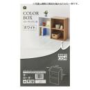 イエモア カラーボックス 2段 ホワイト C04