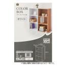イエモア カラーボックス 3段 ホワイト C06