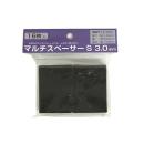 マルチスペーサー S 3.0mm 16枚 ブラック
