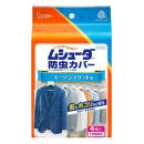 ムシューダ 防虫カバー スーツ・ジャケット用 1年間有効 4枚入