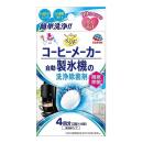 らくハピ コーヒーメーカー・自動製氷機の洗浄除菌剤 4回分