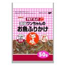 秋元水産 ペットイート減塩ワンちゃんのお魚ふりかけ 50g