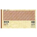 コクヨ 領収証 B6 ヨコ型 三色刷り ウケ−25 50枚