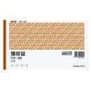 コクヨ 領収証 B6 ヨコ型 二色刷り ウケ−26 50枚