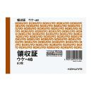 コクヨ 領収証 B7ヨコ型 二色刷り ウケ−46 80枚