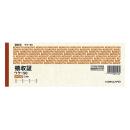 コクヨ 領収証 小切手判ヨコ型 三色刷り ウケ−50 50枚