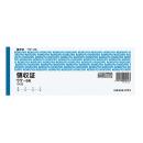 コクヨ 領収証 小切手判ヨコ型 二色刷り ウケ−56 100枚