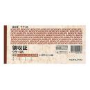 コクヨ BC複写領収証(バックカーボン) 小切手判ヨコ型 多色刷 ウケ−95 50組