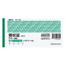 コクヨ BC複写領収証(バックカーボン) 小切手判ヨコ型 二色刷 ウケ−98 50組