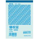 コクヨ 簡易領収証 B7タテ型 一色刷り ウケ−200 100枚