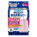 ミセスロイド 防虫衣類カバー 1年防虫 コート・ワンピース用 3枚入