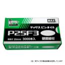 MAX ピンネイル P25F3 シロ