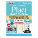ペティオ プラクト 歯みがきデンタルガム ハードタイプ 超小型〜小型犬用 70g