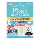 ペティオ プラクト 歯みがきデンタルガム 低脂肪やわらかタイプ  超小型〜小型犬用 70g