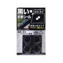 黒い反射シール 丸シール4枚付き AHW311
