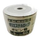 ポリエステル ボビン巻 3mm×50m