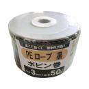 PEロープ 黒 ボビン巻 3mm×50m