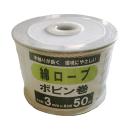 綿ロープ ボビン巻 3mm×50m
