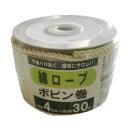 綿ロープ ボビン巻 4mm×30m