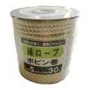 綿ロープ ボビン巻 5mm×30m