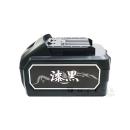 漆黒 18V専用 バッテリーパック
