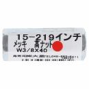 ユニクロ 高ナット W3/8×40 1個