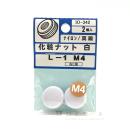 ナイロン化粧ナット 白 L−1 M4