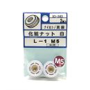 ナイロン化粧ナット 白 L−1 M5