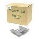 下地カンタン金具 12mm用 ビス付 20枚入【箱売】