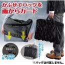【ネット限定】レインカバー(ビジネスバッグ用)