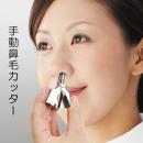 【ネット限定】手動式カッター 鼻毛ショリ処理!