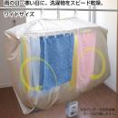 【ネット限定】もっと!カラッと!!衣類乾燥袋 ワイド