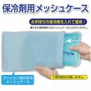 【ネット限定】保冷剤用メッシュケース