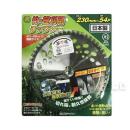 刈払機専用 竹・笹刈用チップソー 230mm×54P