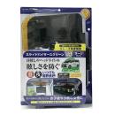 スライドバイザースクリーン ダブル ラージ スモーク/イエロー SZ−1705