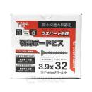 石膏ボードビス W32 徳用箱