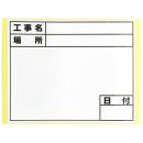 土牛 ホワイトボード用替えシール D−2/C6 ヒョウジュン