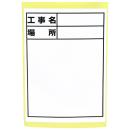 土牛 ホワイトボード用替えシール ヒョウジュン・ヒヅケナシ