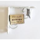 鍛冶屋の棚受 105×105白