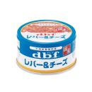 デビフ 缶 85g缶 シリーズ レバー&チーズ