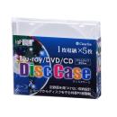 ブルーレイ/DVD/CDディスクケース 1枚収納×5枚 クリア