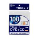 不織布スリーブ DVD&CD ホワイト 両面収納×50枚